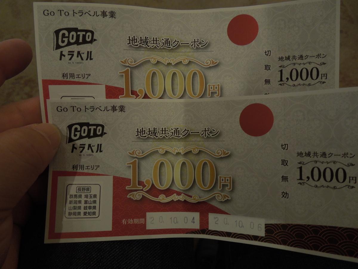 f:id:Ikegamiblog_tokyo:20201012203845j:plain