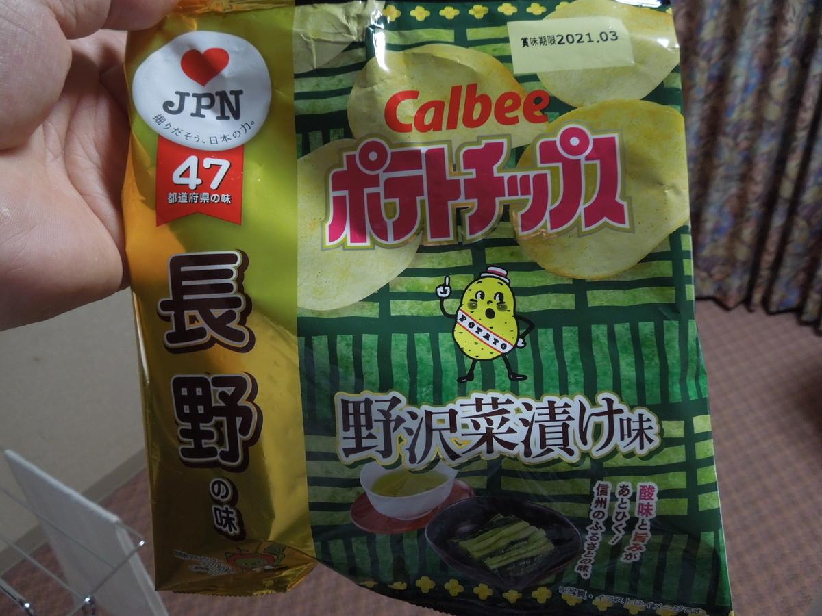 f:id:Ikegamiblog_tokyo:20201012205306j:plain