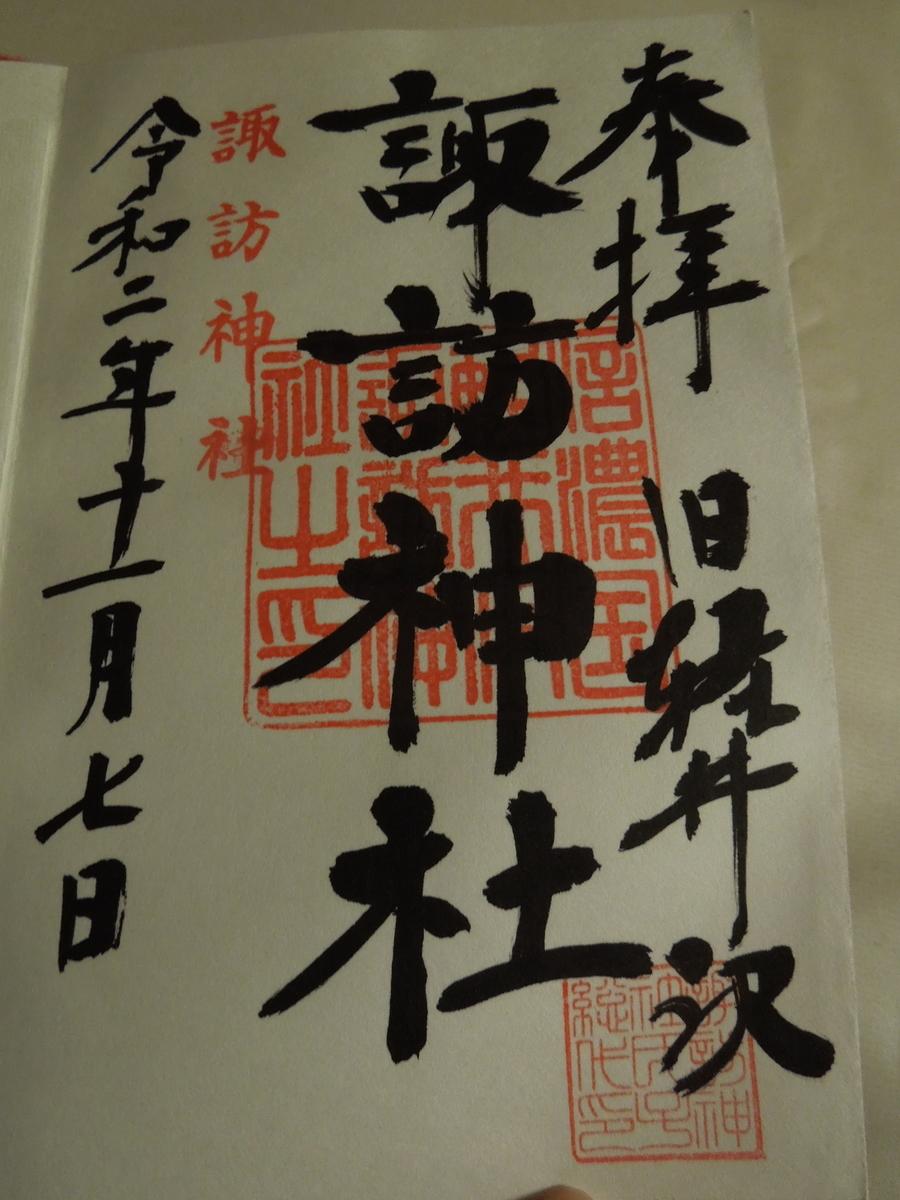 f:id:Ikegamiblog_tokyo:20201108101224j:plain