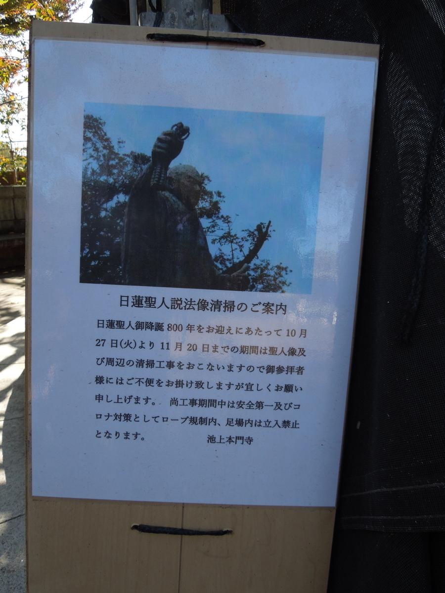 f:id:Ikegamiblog_tokyo:20201123200820j:plain