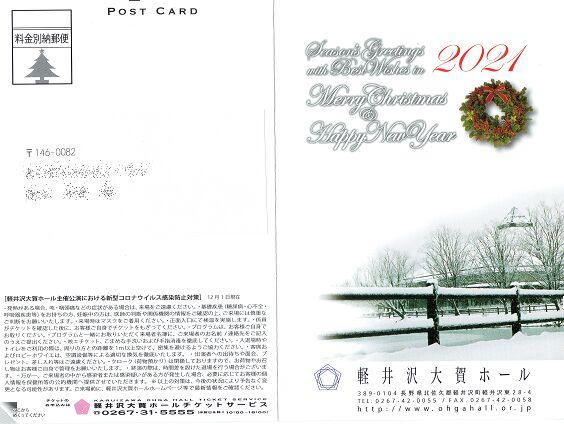 f:id:Ikegamiblog_tokyo:20201218220411j:plain
