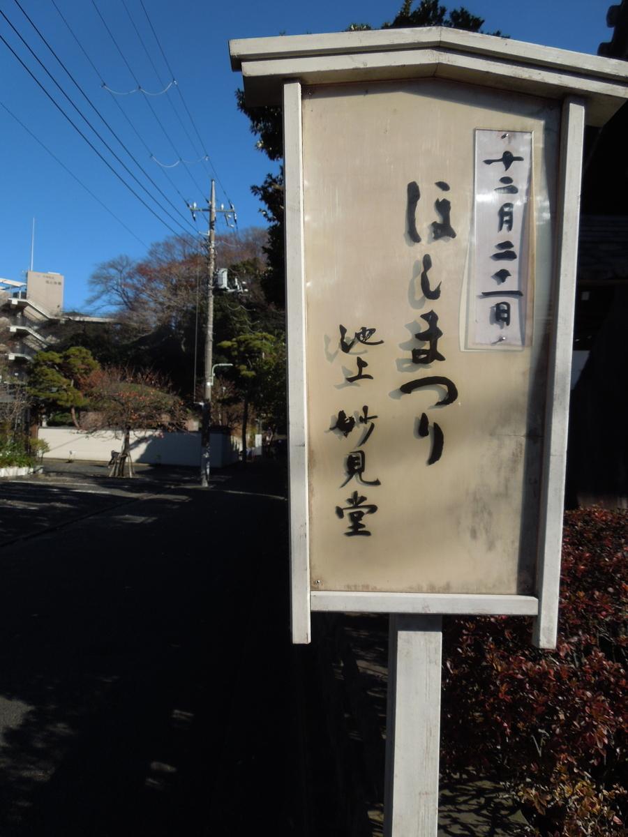 f:id:Ikegamiblog_tokyo:20201221222823j:plain