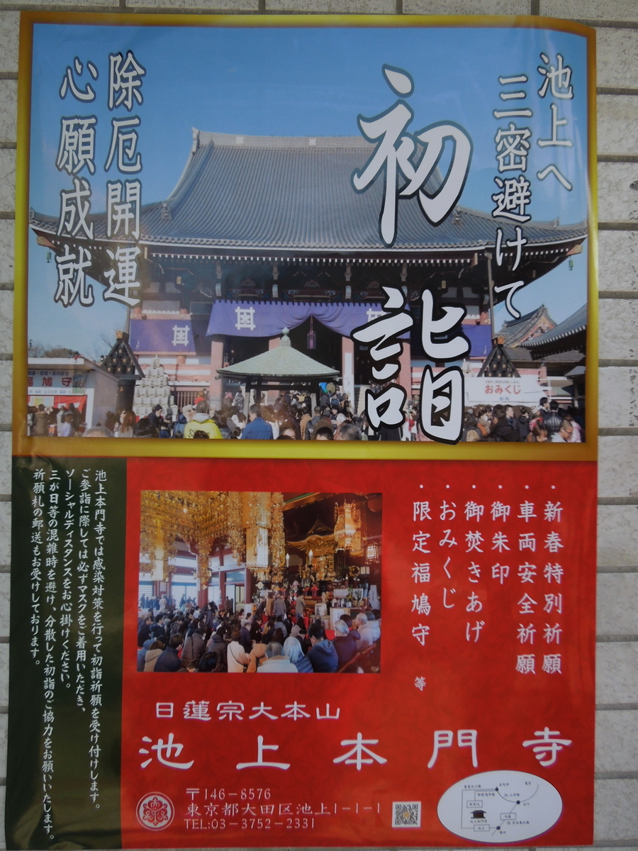 f:id:Ikegamiblog_tokyo:20201227213303j:plain