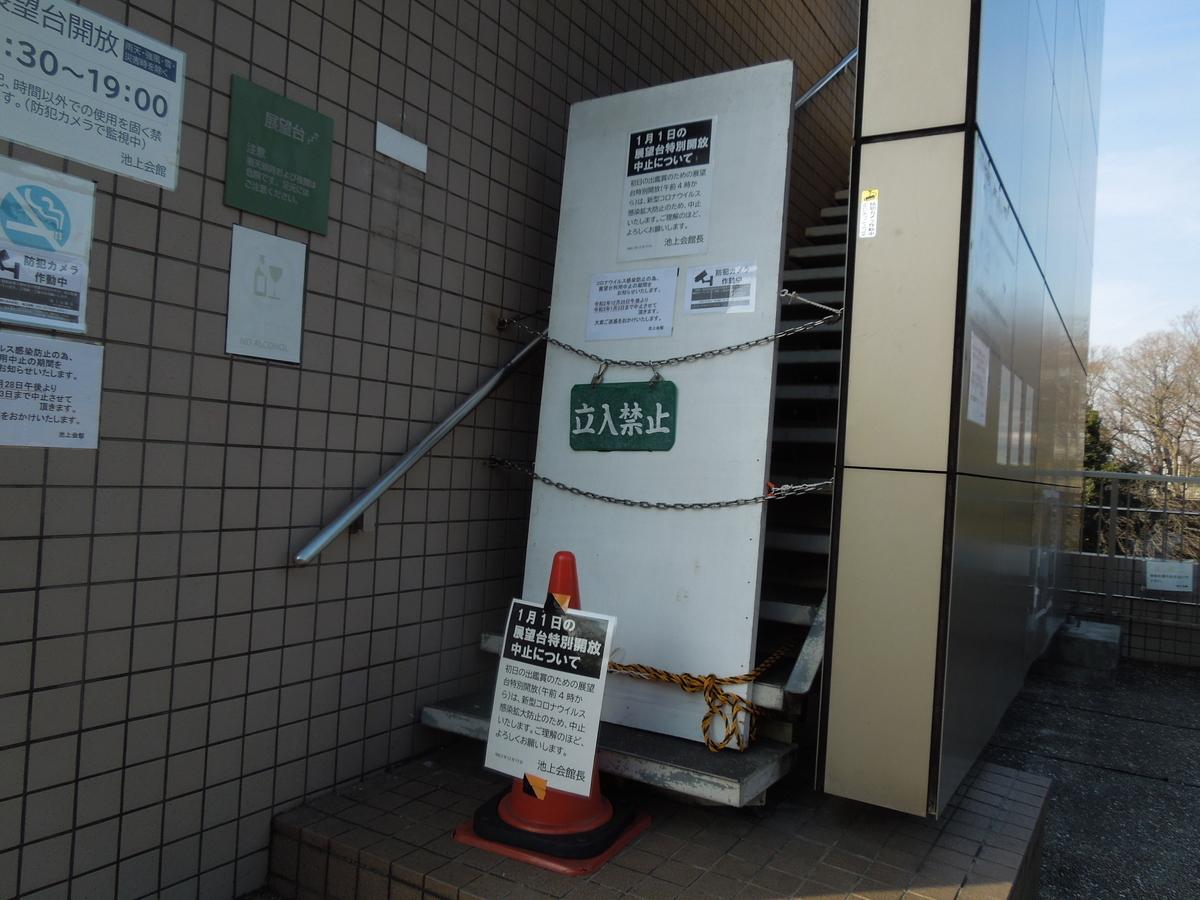 f:id:Ikegamiblog_tokyo:20210101135509j:plain