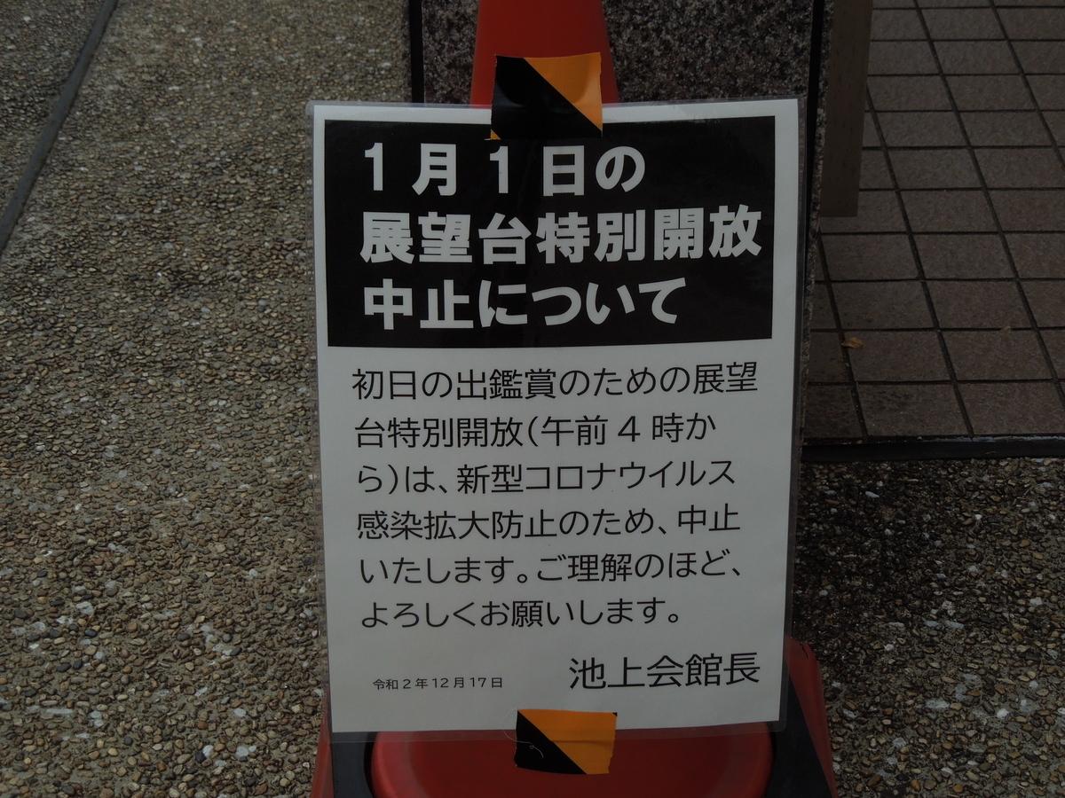 f:id:Ikegamiblog_tokyo:20210101135605j:plain