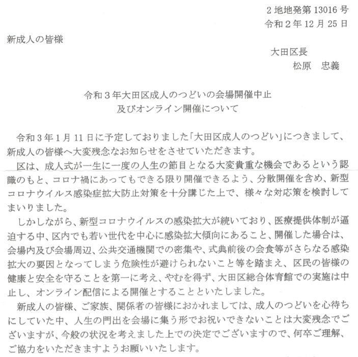 f:id:Ikegamiblog_tokyo:20210108104517j:plain