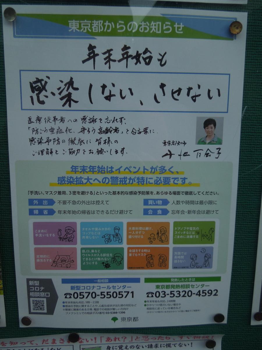 f:id:Ikegamiblog_tokyo:20210108105014j:plain