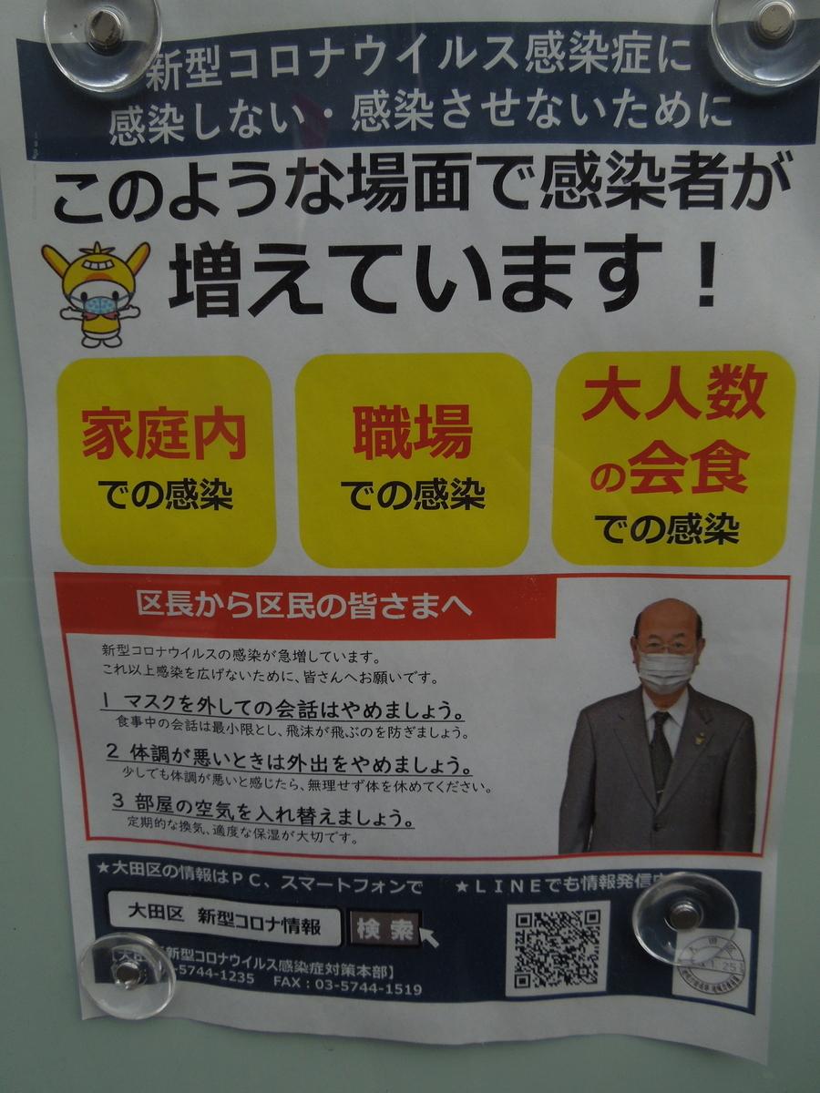 f:id:Ikegamiblog_tokyo:20210108105136j:plain