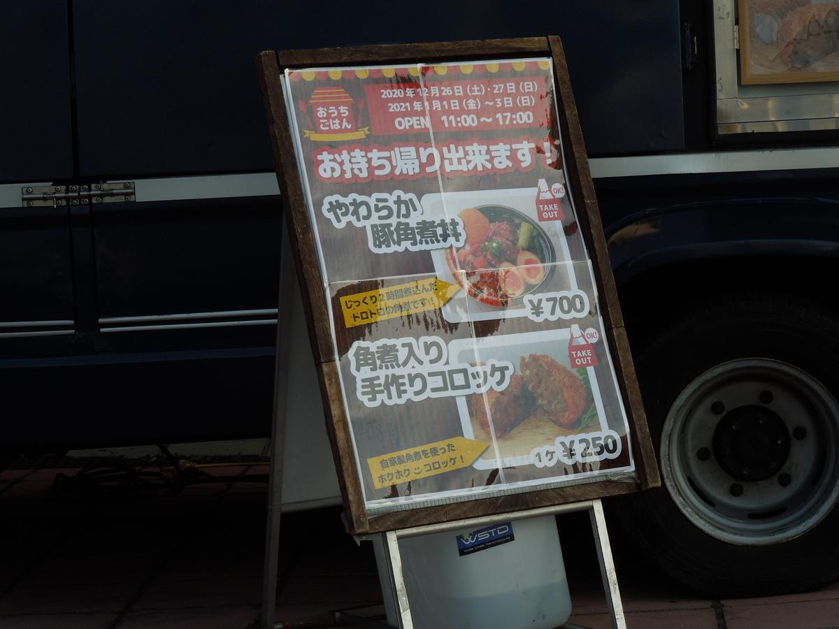 f:id:Ikegamiblog_tokyo:20210116175558j:plain