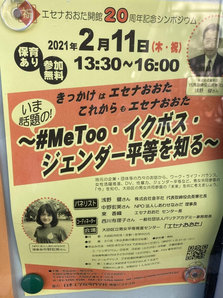 f:id:Ikegamiblog_tokyo:20210118153002j:plain