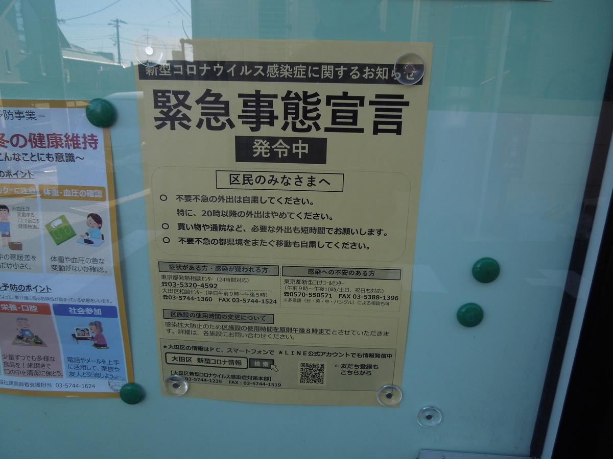 f:id:Ikegamiblog_tokyo:20210118204940j:plain