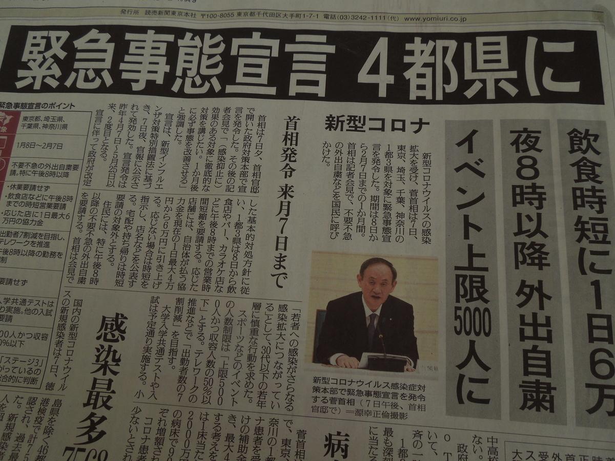 f:id:Ikegamiblog_tokyo:20210118205316j:plain