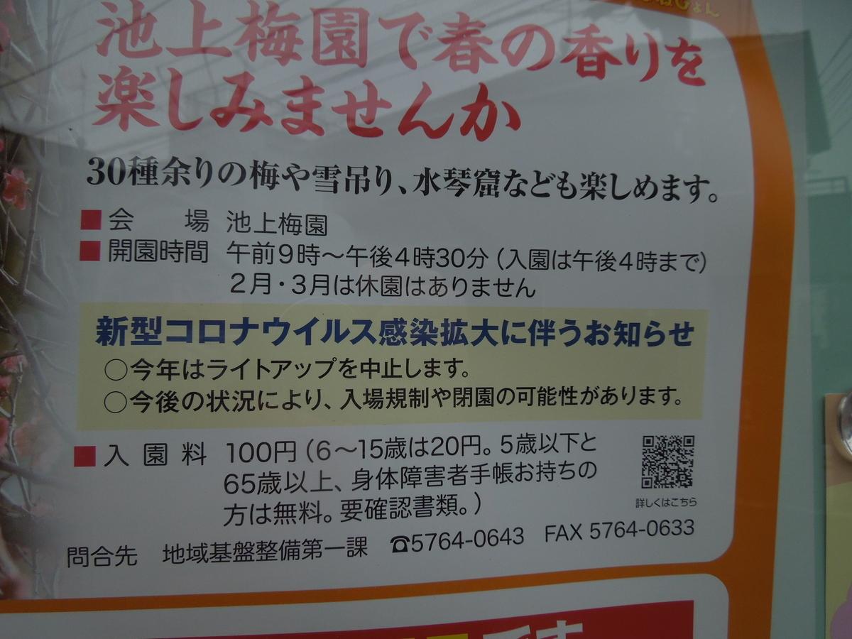f:id:Ikegamiblog_tokyo:20210207144548j:plain