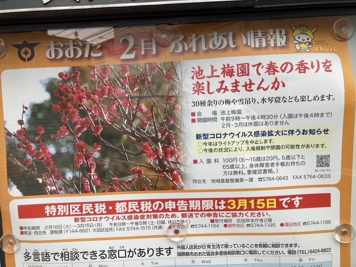 f:id:Ikegamiblog_tokyo:20210207144910j:plain