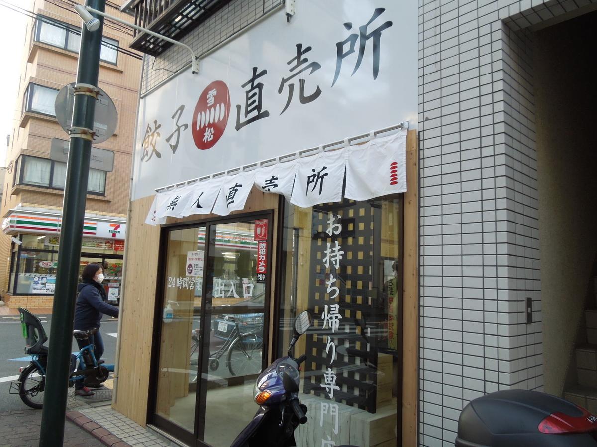 f:id:Ikegamiblog_tokyo:20210212211236j:plain