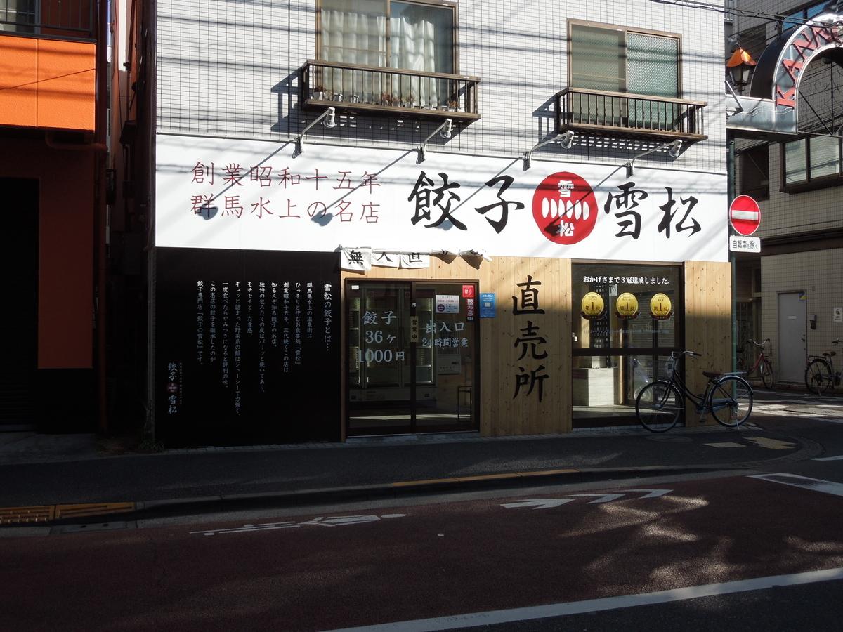 f:id:Ikegamiblog_tokyo:20210212211333j:plain