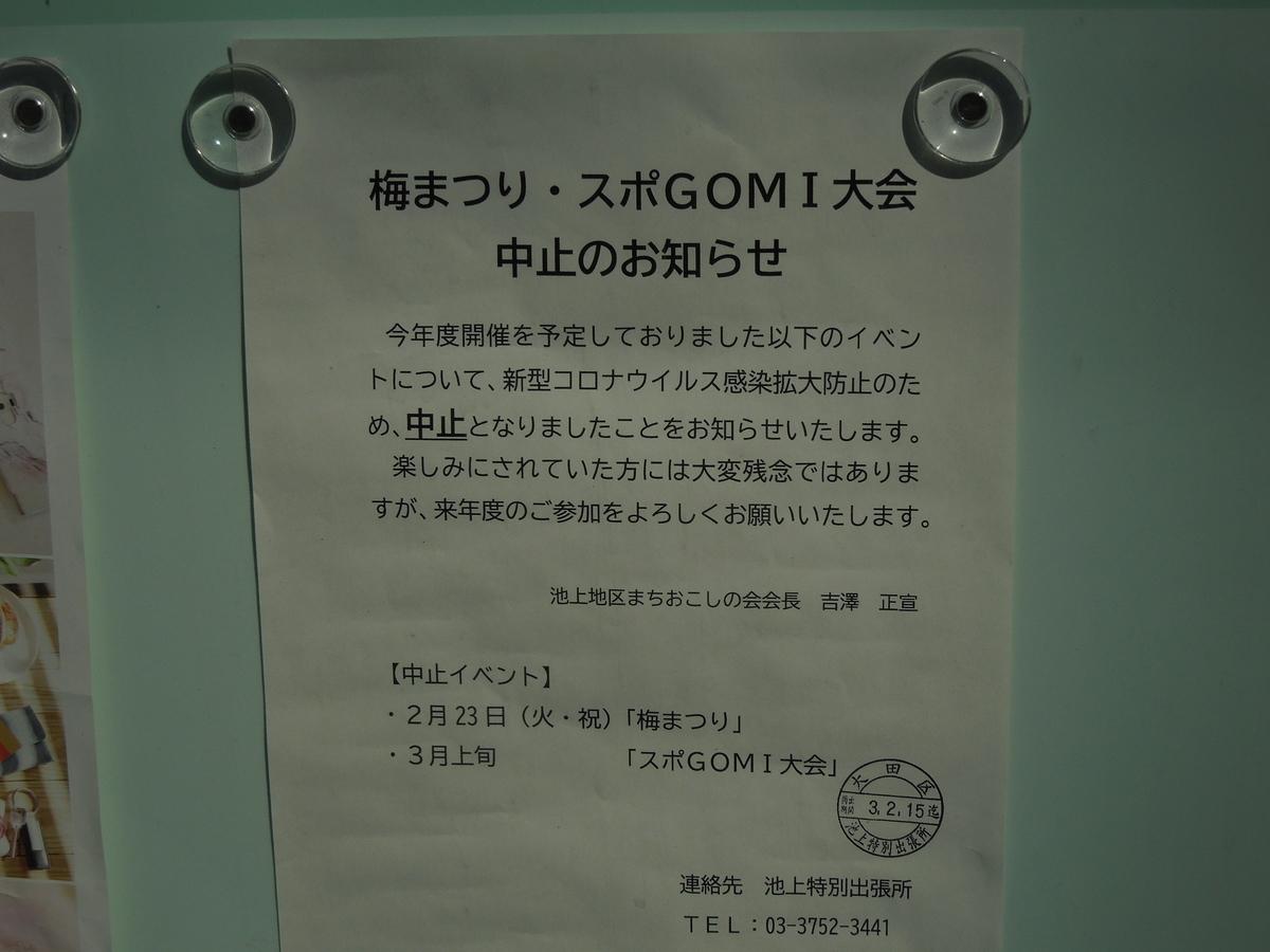 f:id:Ikegamiblog_tokyo:20210221204331j:plain