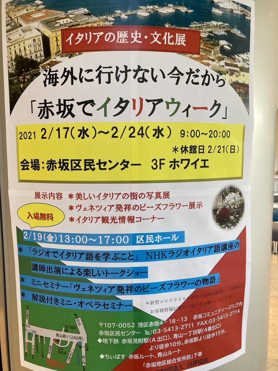 f:id:Ikegamiblog_tokyo:20210225161524j:plain