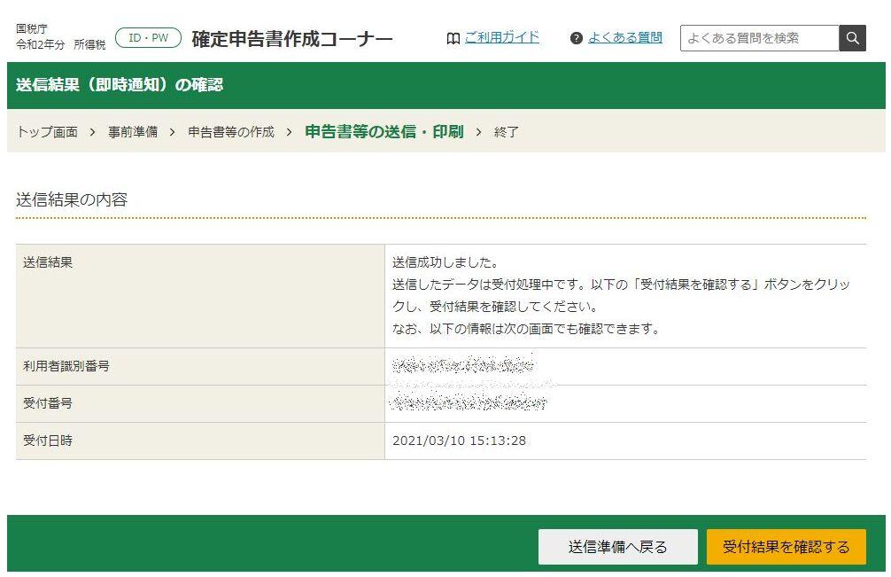 f:id:Ikegamiblog_tokyo:20210310204656j:plain