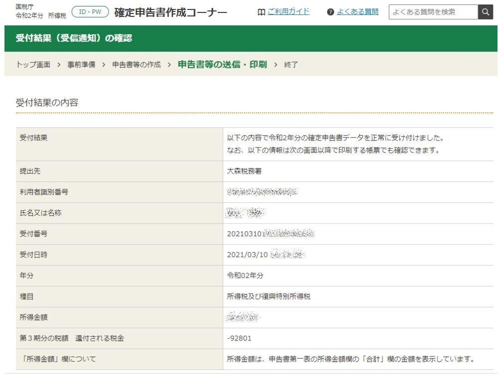 f:id:Ikegamiblog_tokyo:20210310204738j:plain