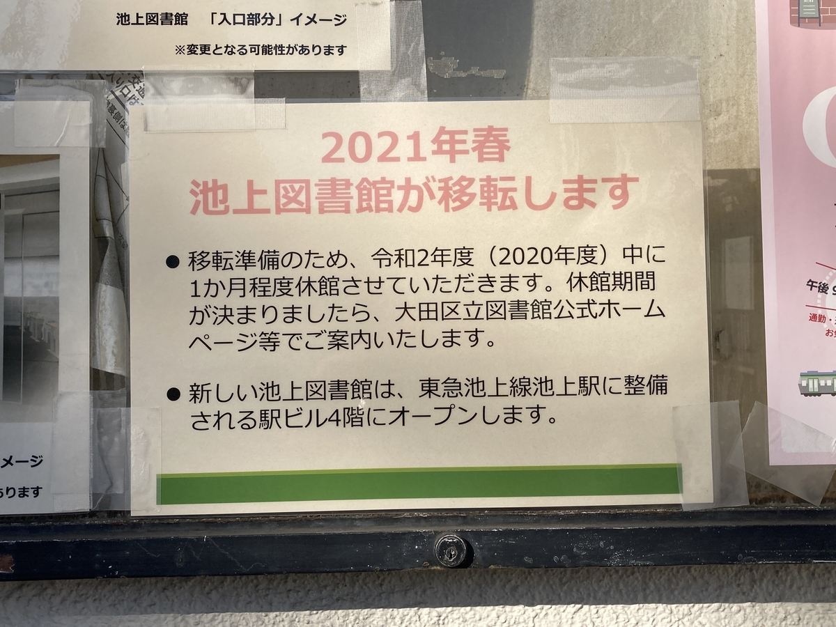 f:id:Ikegamiblog_tokyo:20210316212541j:plain