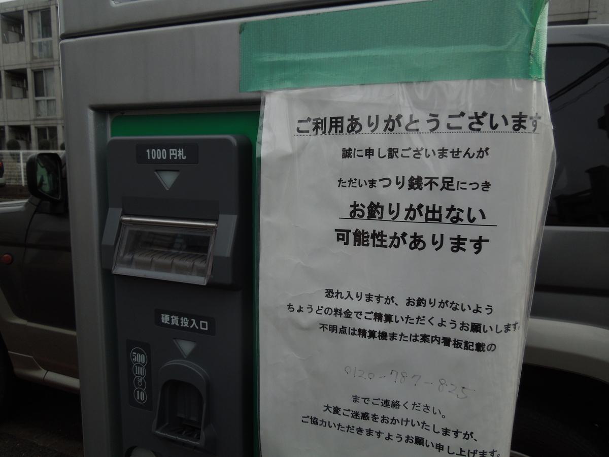 f:id:Ikegamiblog_tokyo:20210317205623j:plain