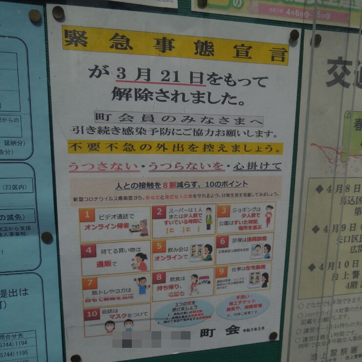 f:id:Ikegamiblog_tokyo:20210320125114j:plain