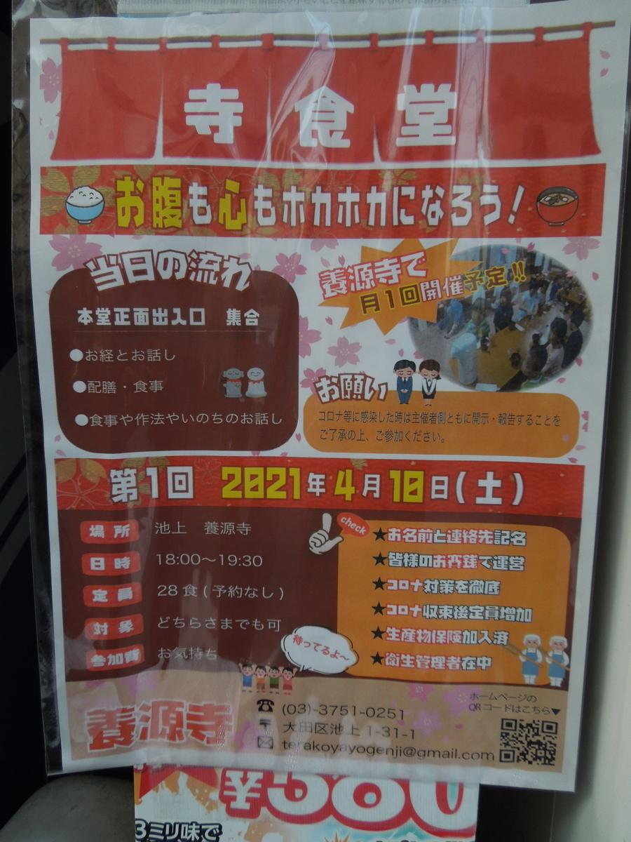 f:id:Ikegamiblog_tokyo:20210404212736j:plain