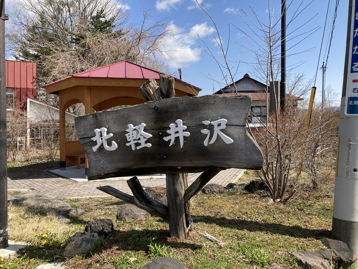 f:id:Ikegamiblog_tokyo:20210426221818j:plain