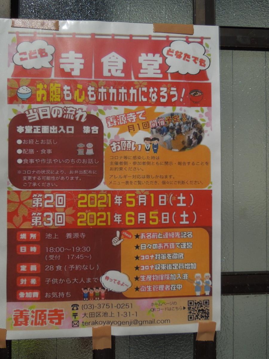 f:id:Ikegamiblog_tokyo:20210501214136j:plain
