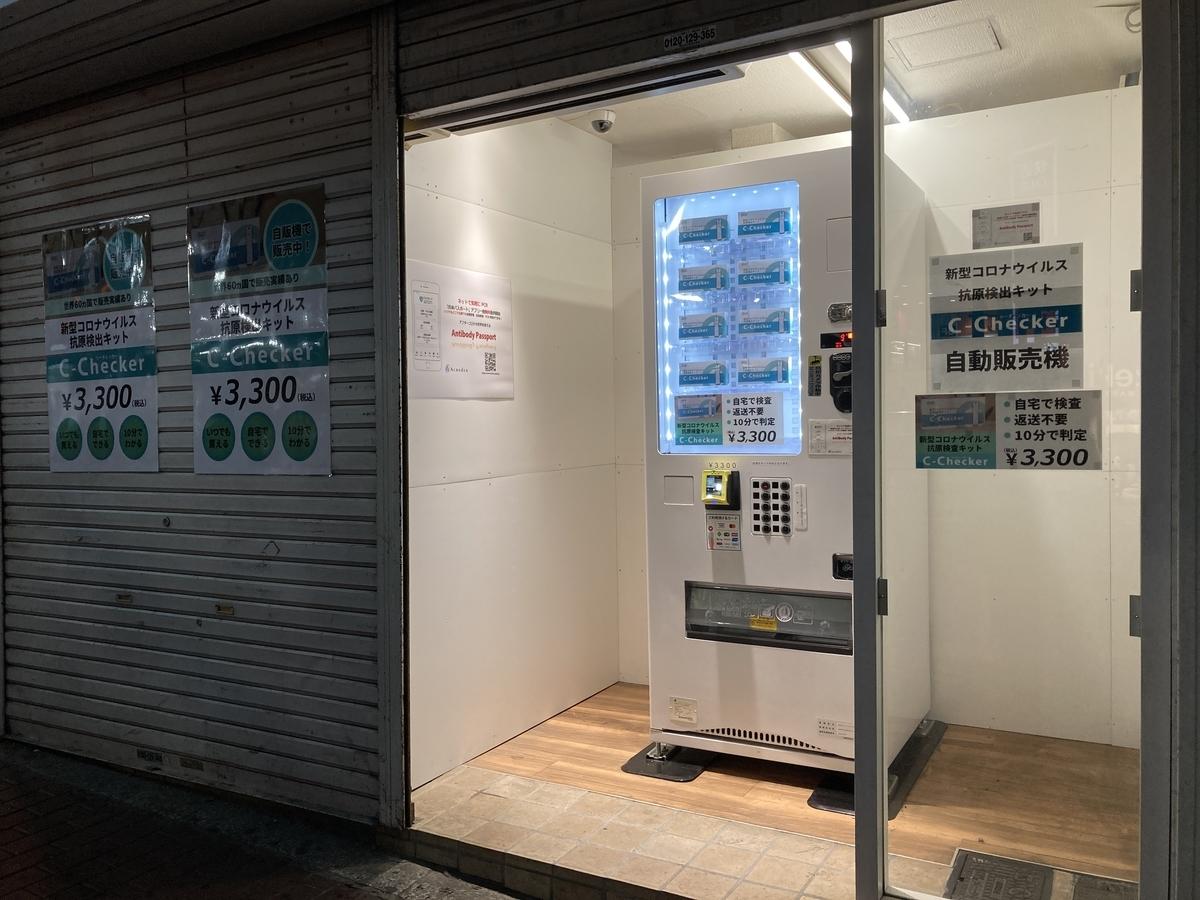f:id:Ikegamiblog_tokyo:20210501224153j:plain