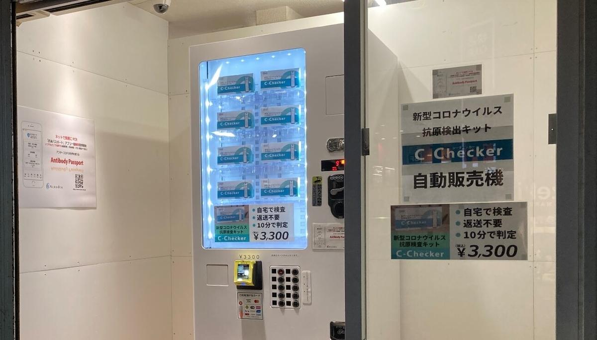 f:id:Ikegamiblog_tokyo:20210501224340j:plain