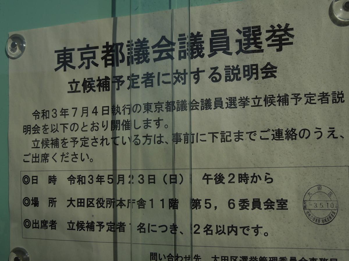 f:id:Ikegamiblog_tokyo:20210502204058j:plain