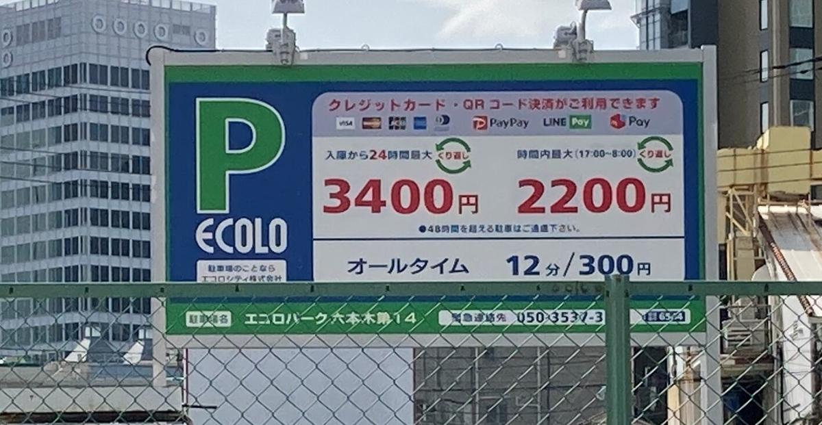 f:id:Ikegamiblog_tokyo:20210523150334j:plain