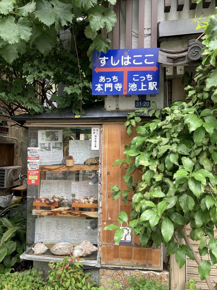 f:id:Ikegamiblog_tokyo:20210621222836j:plain