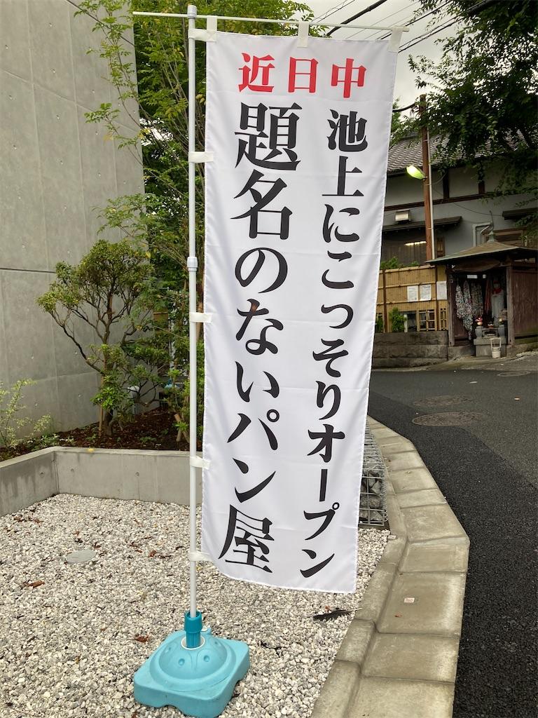 f:id:Ikegamiblog_tokyo:20210623121634j:image