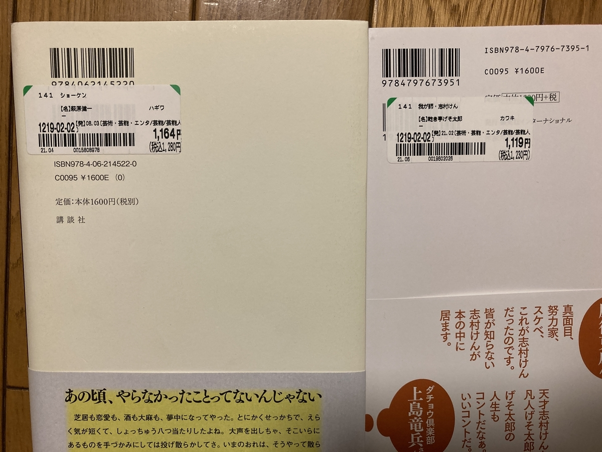 f:id:Ikegamiblog_tokyo:20210629220249j:plain