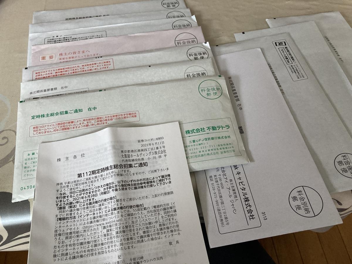f:id:Ikegamiblog_tokyo:20210629225608j:plain