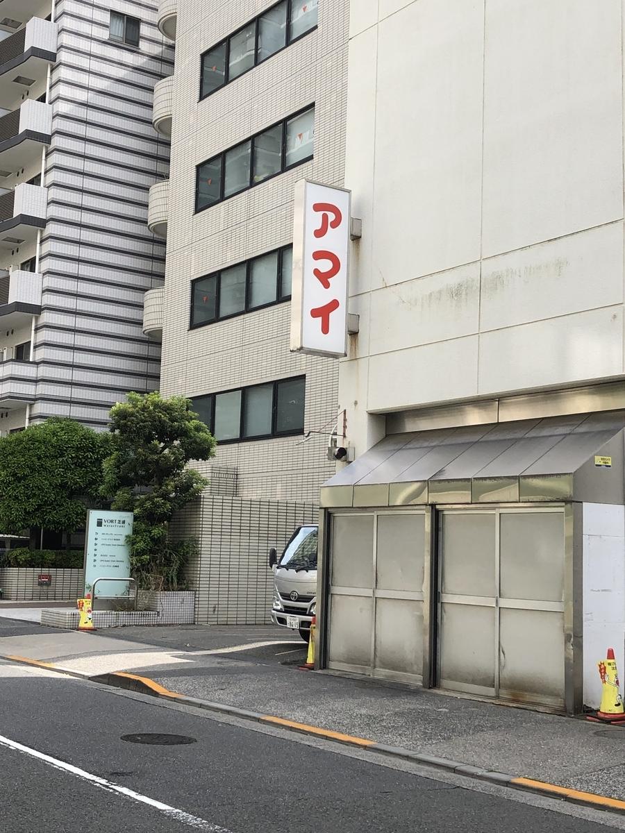 f:id:Ikegamiblog_tokyo:20210630211138j:plain