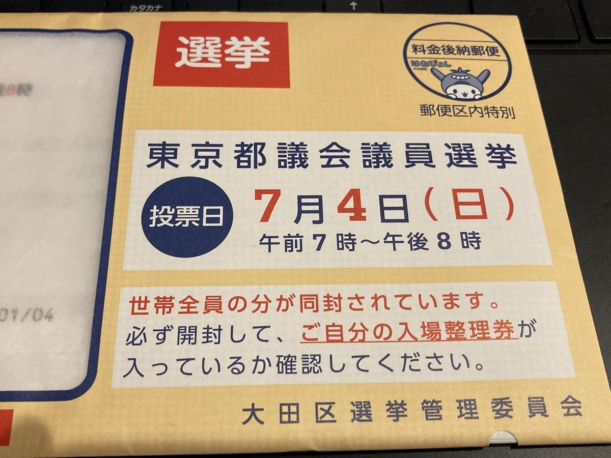 f:id:Ikegamiblog_tokyo:20210702224629j:plain