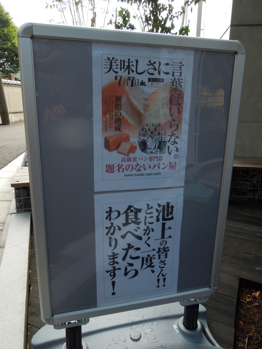 f:id:Ikegamiblog_tokyo:20210710221358j:plain