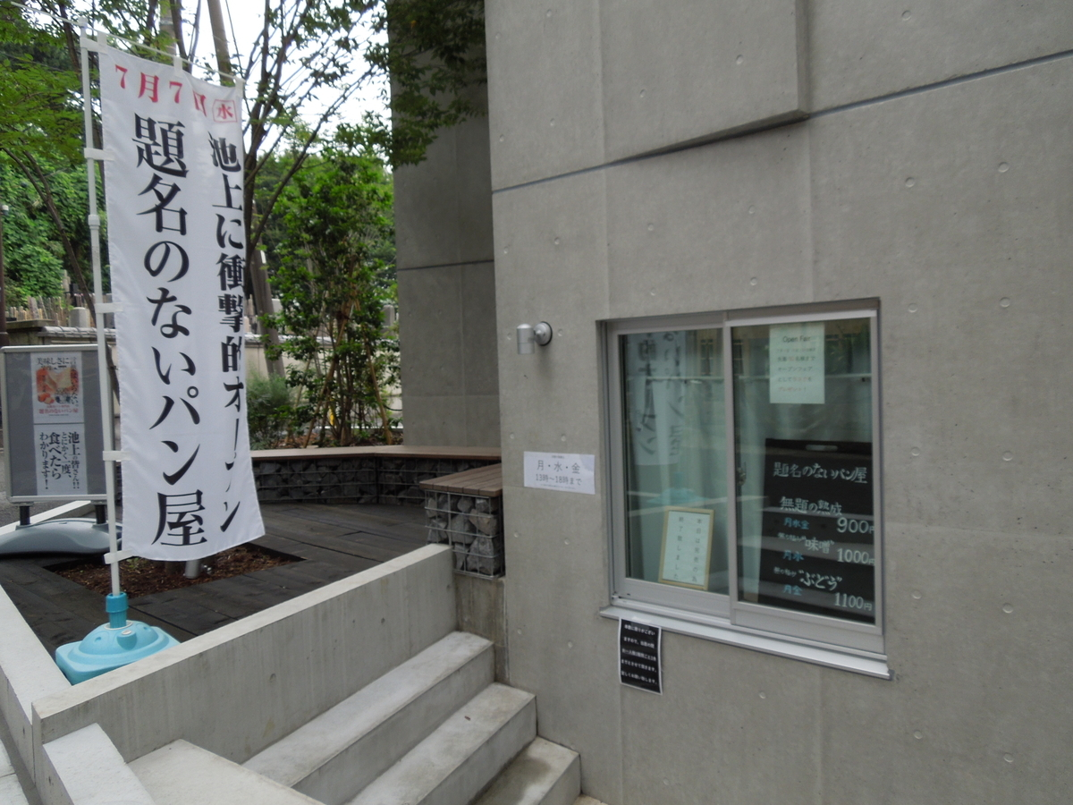 f:id:Ikegamiblog_tokyo:20210711100808j:plain