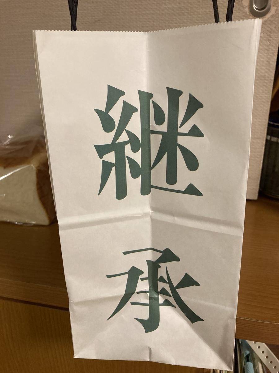 f:id:Ikegamiblog_tokyo:20210714220413j:plain