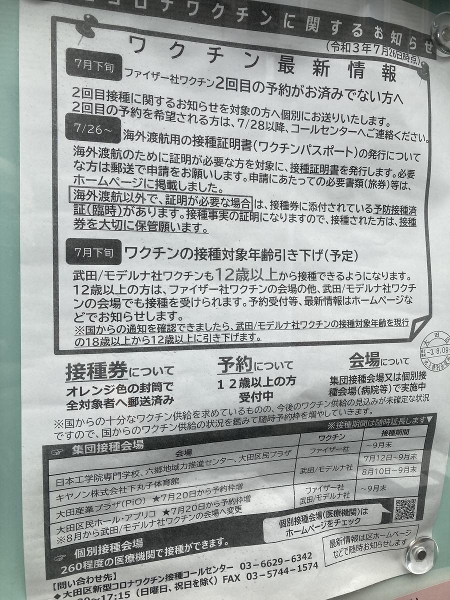 f:id:Ikegamiblog_tokyo:20210730220506j:plain