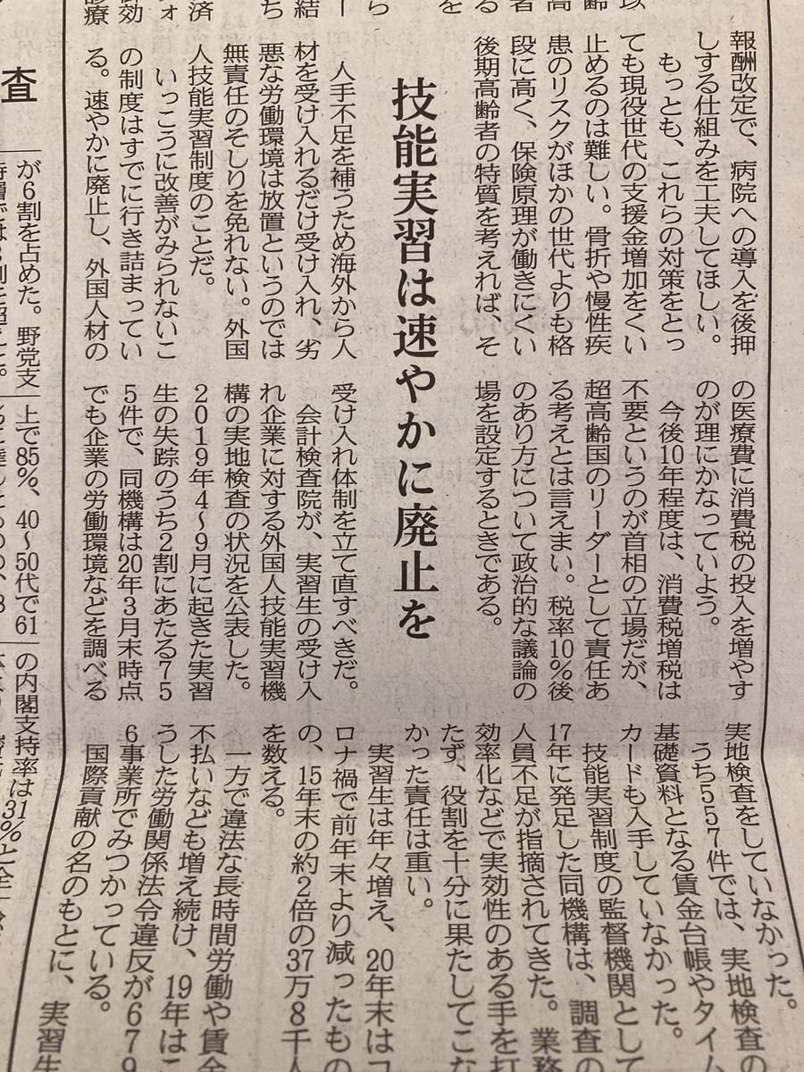 f:id:Ikegamiblog_tokyo:20210801221407j:plain