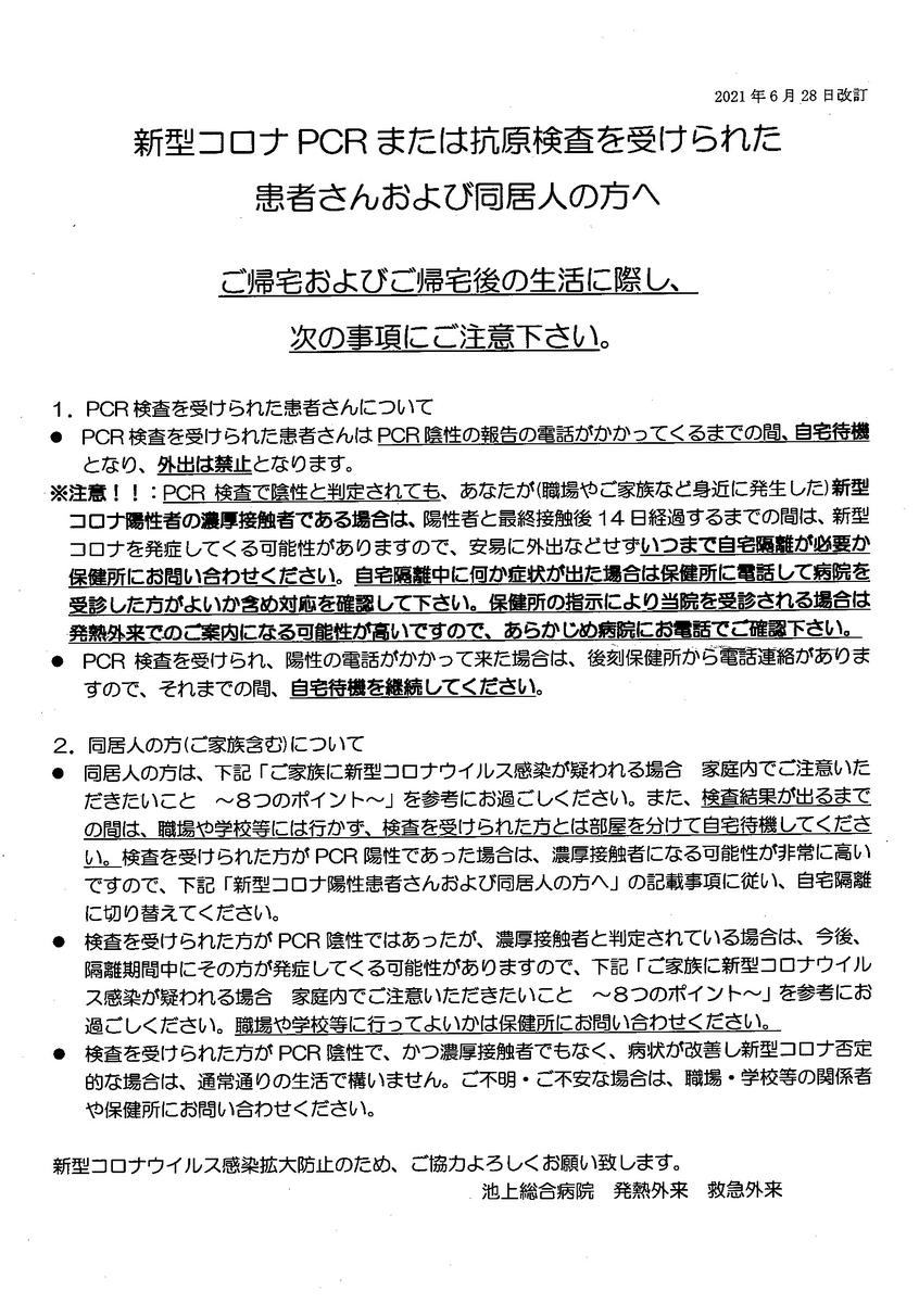 f:id:Ikegamiblog_tokyo:20210818131428j:plain