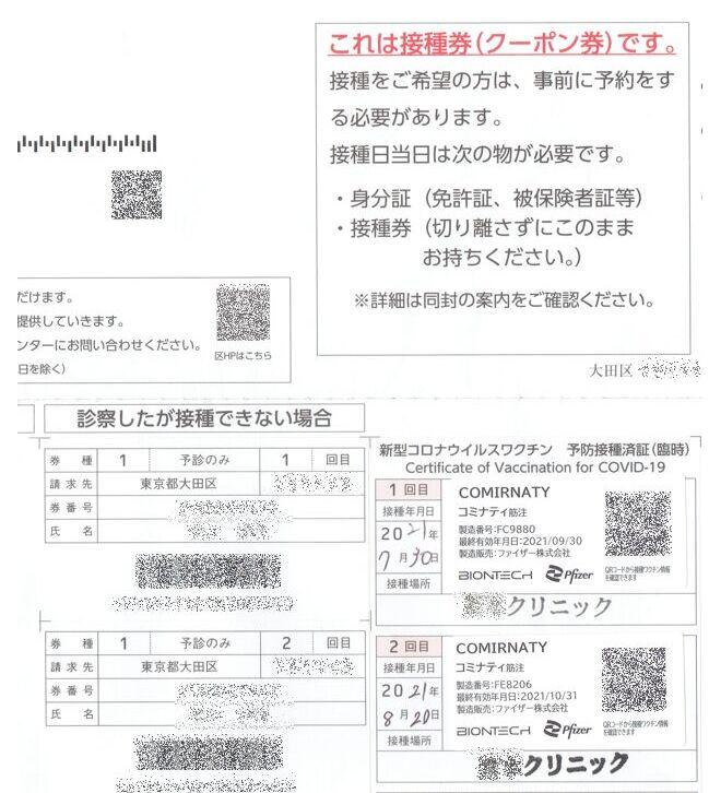 f:id:Ikegamiblog_tokyo:20210820214418j:plain
