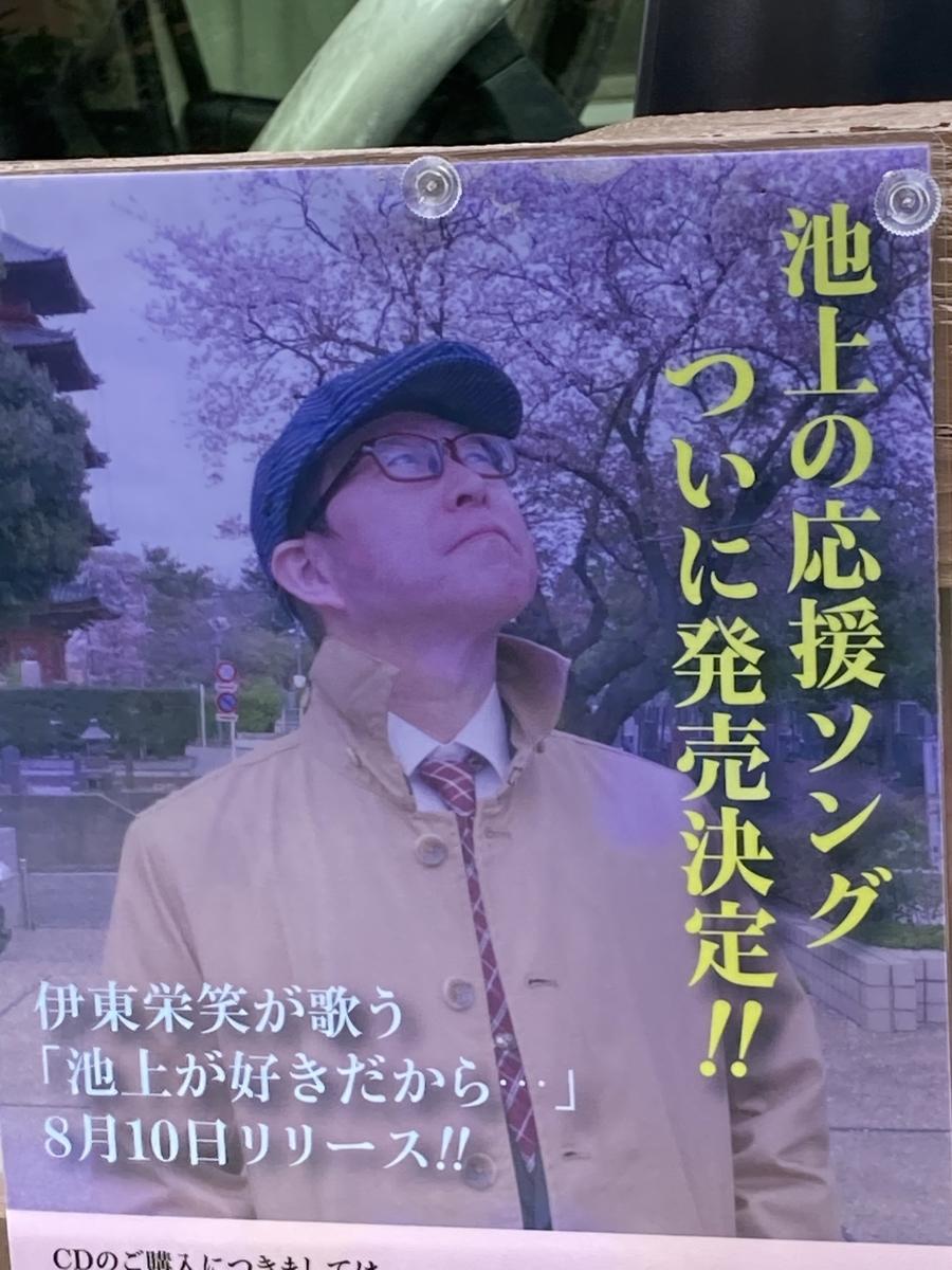 f:id:Ikegamiblog_tokyo:20210822220433j:plain