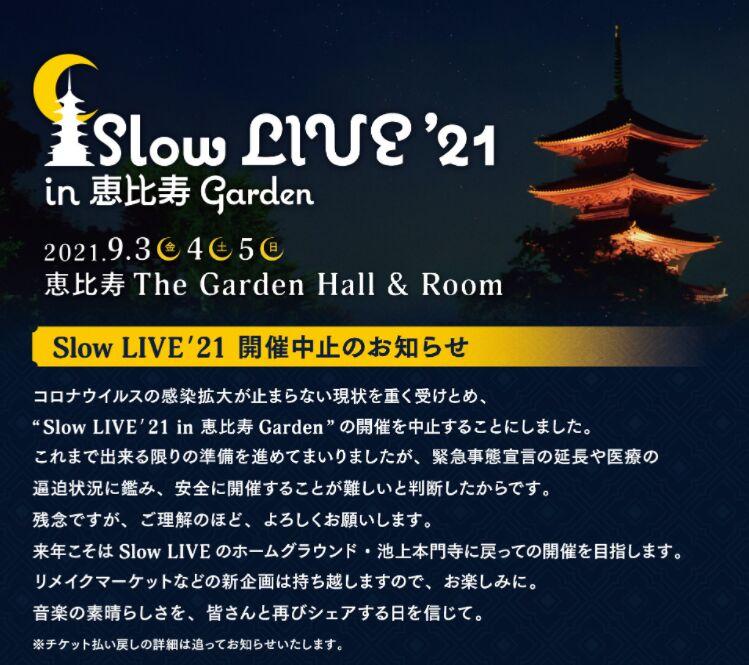 f:id:Ikegamiblog_tokyo:20210904203714j:plain
