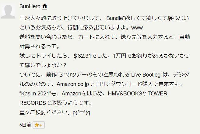 f:id:Ikegamiblog_tokyo:20210917104952j:plain